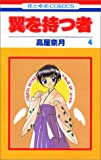 Tsubasa wo Motsu mono 4 - Book #4 of the Tsubasa: Those with Wings