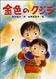 金色のクジラ (ひくまの出版創作童話―つむじかぜシリーズ)