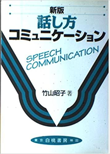 話し方コミュニケーション | 竹...
