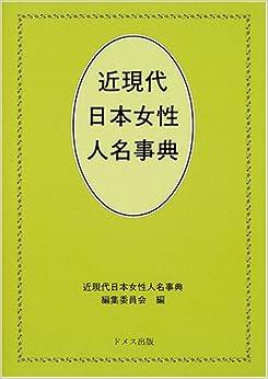 Book's Cover of 近現代日本女性人名事典 (日本語) ハードカバー – 2001/4/1
