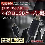 アキバカムオリジナル マイクロUSBケーブル型 ABC-DQ3