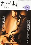 なごみ 2013年 05月号 [雑誌]