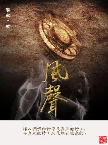 Maijia Spy Series:Feng Sheng