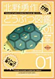 北野勇作どうぶつ図鑑〈その1〉かめ (ハヤカワ文庫JA)