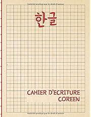Cahier d'Écriture Coréen: Papier Quadrillé Vierge (Wongoji) Pour Pratiquer la Calligraphie et l'Écriture Coréenne   Pour Débutant et Étudiant de la Langue Coréenne