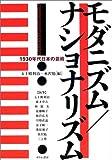 モダニズム/ナショナリズム―1930年代日本の芸術