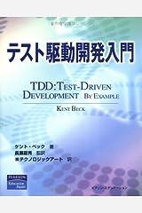 テスト駆動開発入門 Tankobon Hardcover