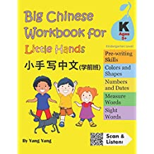 Big Chinese Workbook for Little Hands (Kindergarten Level, Ages 5+) (Volume 1)
