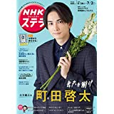 NHK ステラ 2021年 7/2号