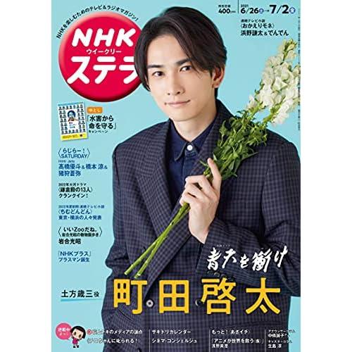 NHK ステラ 2021年 7/2号 表紙画像