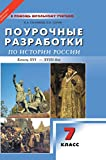 img - for UNIVERSAL job development in HISTORY OF RUSSIA. the end of the XVI - XVIII century. 7th grade (Russian Edition) book / textbook / text book