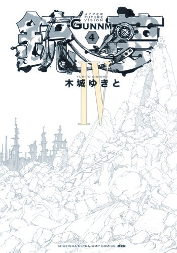 銃夢 4―HYPER FUTURE VISION (ULTRA JUMP愛蔵版)