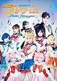 Musical - Musical Pretty Guardian (Bishojo Senshi) Sailor Moon Petite Etrangere (2DVDS) [Japan DVD] KIBM-470