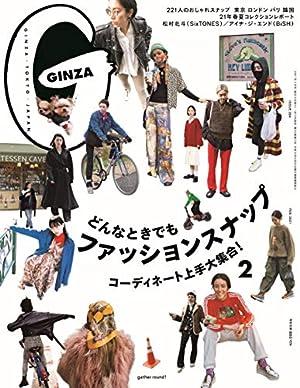 GINZA(ギンザ) 2021年2月号[どんなときでもファッションスナップ]