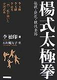 楊式太極拳―伝統・簡化・競技套路