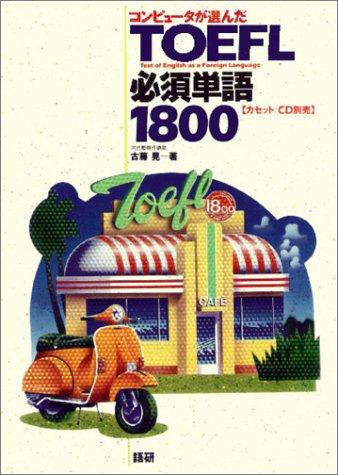 TOEFL hissu tango 1800 [Japanese Edition]