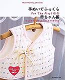 手ぬいでふっくら赤ちゃん服―はじめてママがつくる、はじめての贈りもの (Heart warming life series)