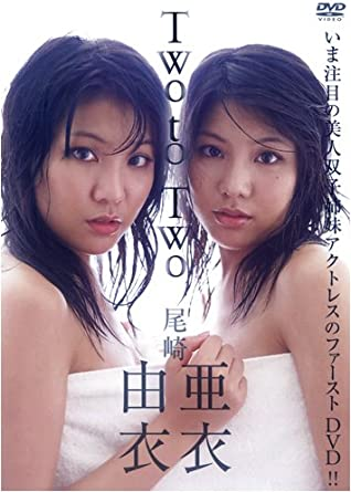 Amazon.co.jp | 尾崎亜衣・尾崎由衣 Two to Two [DVD] DVD・ブルーレイ ...