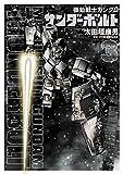 Mobile Suit Gundam Thunderbolt - Vol.3 (Big Comics Special) Manga