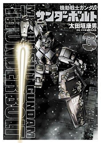 機動戦士ガンダム サンダーボルト (3) (ビッグコミックススペシャル)