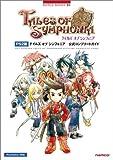 PS2版 テイルズ オブ シンフォニア 公式コンプリートガイド (NAMCO BOOKS)