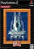 Gradius III and IV (Konami Palace Selection) [Japan
