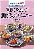 胃腸にやさしい消化のよいメニュー (NHKきょうの料理 家族のヘルシー食卓)