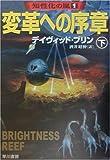 変革への序章〈下〉―知性化の嵐〈1〉 (ハヤカワ文庫SF)