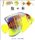 魚の本 (はじめての発見)