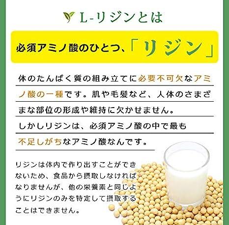 リシン アミノ酸