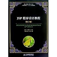 普通高等学校计算机教育 十二五 规划教材:JSP程序设计教程(第2版)