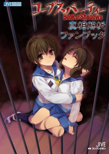 Corpse Party Book of Shadows truth analysis files (JIVE FAN BOOK SERIES)