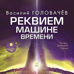 Rekviem Mashine Vremeni Audiobook