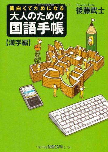 大人のための国語手帳[漢字編] (PHP文庫)