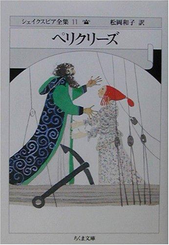 シェイクスピア全集 (11) ペリクリーズ (ちくま文庫)