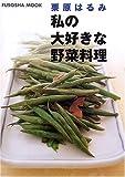 栗原はるみ私の大好きな野菜料理 (Fusosha mook)