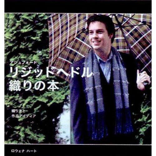 テキスト リジッドヘドル 織りの本 B17-0030の商品画像