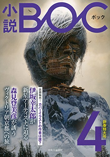 小説 - BOC - 4