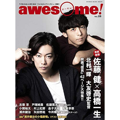awesome! Vol.28 表紙画像