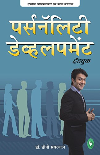 Personality Development Handbook (Marathi)