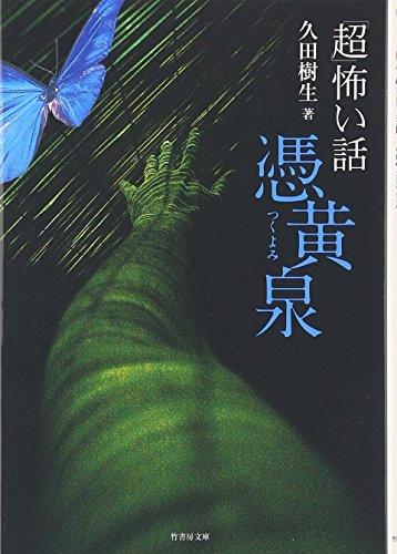 「超」怖い話 憑黄泉 (竹書房文庫)