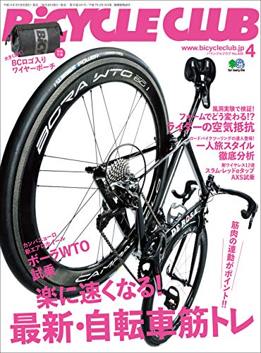 BiCYCLE CLUB (バイシクルクラブ)2019年4月号 No.408[雑誌] (Japanese Edition) por BiCYCLE CLUB 編集部