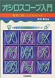 電気に弱い人にもわかるオシロスコープ入門―2現象オシロスコープの簡単操作ガイドブック