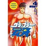 グラップラー刃牙 (4) (少年チャンピオン・コミックス)