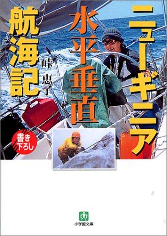 ニューギニア水平垂直航海記 (小学館文庫)