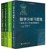 俄罗斯 吉米多维奇数学分析习题集+学习指引 全四册 高教版 史上最为经典的微积分习题集!