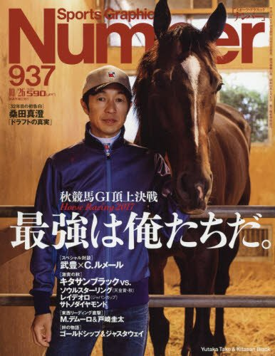 Number(ナンバー)937号 秋競馬GI頂上決戦 最強は俺たちだ。 (Sports Graphic Number(スポーツ・グラフィック ナンバー))