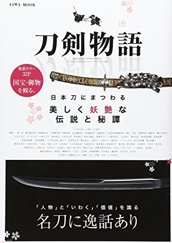 刀剣物語―美しく妖艶な伝説と秘譚 (英和MOOK)
