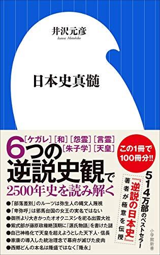 日本史真髄 (小学館新書)