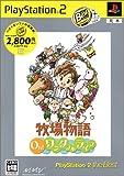 牧場物語 Oh!ワンダフルライフ PlayStation 2 the Best